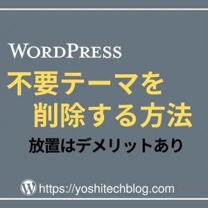 WordPressの不要テーマを削除する方法|放置はデメリットあり