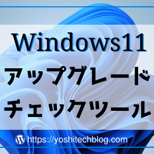 Windows11へアップグレードできる? チェックツールで確認する方法