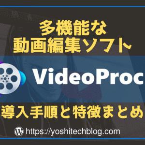 多機能な動画編集ソフト【VideoProc】導入手順と特徴まとめ