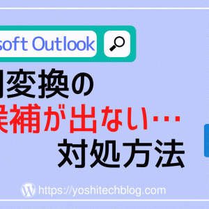 【Outlook】予測変換の候補が出ない時の対処|IME設定