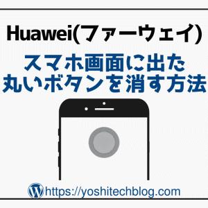 Huaweiスマホ画面の丸いボタンを消す方法 ナビゲーションメニュー