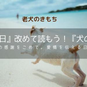 9月16日敬老の日は『老犬の日』長寿犬表彰。『犬の十戒』をあらためて読もう!