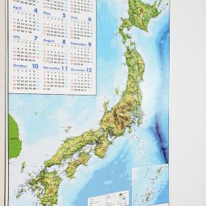 立体日本地図カレンダー《中学受験・サピックス》