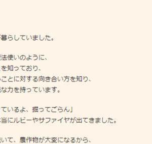 岩井銀蔵 作の課題物語『人村』第1話