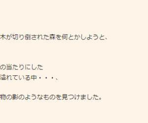 岩井銀蔵 作の課題物語『人村』第2話