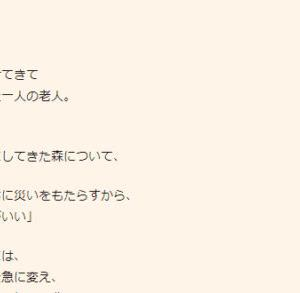 岩井銀蔵 作の課題物語『人村』第3話