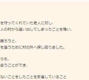 岩井銀蔵 作の課題物語『人村』最終話