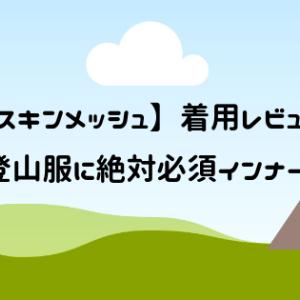 【スキンメッシュおすすめの理由】着用レビュー!登山の服装に必須
