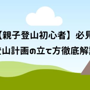 【親子登山初心者】必見!登山計画の立て方徹底解説