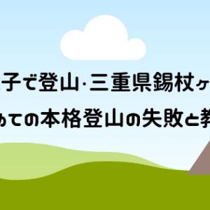 【親子で登山・三重県錫杖ヶ岳】初めての本格登山の失敗と教訓