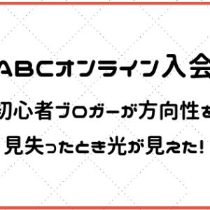 【ABCオンライン入会】初心者ブロガーが方向性を見失ったとき光が見えた!