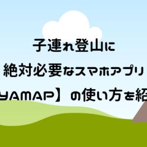 子連れ登山に絶対必要なスマホアプリ【YAMAP】の使い方を紹介