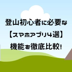 登山初心者に必要な【スマホアプリ4選】機能を徹底比較!