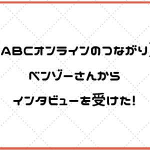 【ABCオンラインのつながり】ベンゾーさんからインタビューを受けた!