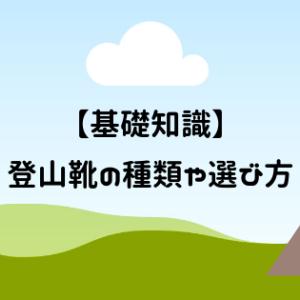 【基礎知識】登山靴の種類や選び方