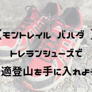 【モントレイル バハダ レビュー】トレランシューズで快適登山を手に入れよう!