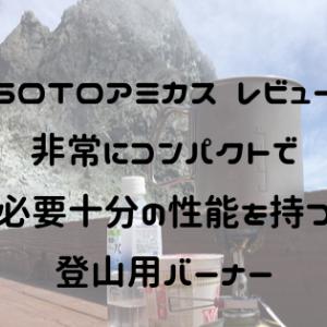 【SOTOアミカスセット レビュー】非常にコンパクトで必要十分の性能を持つ登山用バーナー