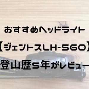 おすすめヘッドライト【ジェントスLH-560】とは?登山歴5年がレビュー