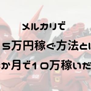 【メルカリで月5万円稼ぐ方法とは?】3か月で10万稼いだ技を伝授!