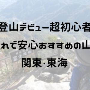 親子登山デビュー【超初心者向け│子連れで安心おすすめの山は?】関東・東海