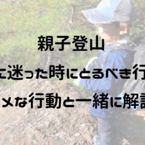 親子登山【道に迷った時にとるべき行動】ダメな行動と一緒に解説