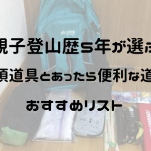 親子登山歴5年が選ぶ【必須道具とあったら便利な道具おすすめリスト】