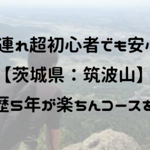 【子連れ超初心者でも安心!筑波山】登山歴5年が楽ちんコースを紹介