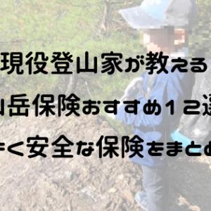現役登山家が教える【山岳保険おすすめ12選】コスパよく安全な保険をまとめました