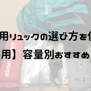 登山用リュックの選び方を伝授!【子供用】容量別おすすめ14選!