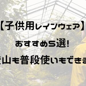 【子供用レインウェア】おすすめ5選!登山も普段使いもできる!