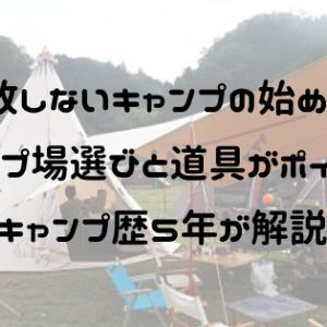 【失敗しないキャンプの始め方!】キャンプ場選びと道具がポイント!キャンプ歴5年が解説