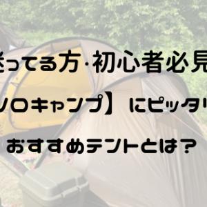 迷ってる方・初心者必見!【ソロキャンプ】にピッタリのおすすめテントとは?