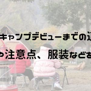【冬キャンプデビューまでの道!】魅力や注意点、服装などを紹介!