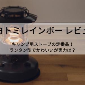【トヨトミレインボー レビュー】キャンプ用ストーブの定番品|ランタン型でかわいいが実力は?