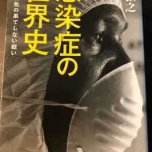 コロナ騒ぎから、「感染症の世界史」を読んでみる。