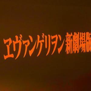 エヴァンゲリヲン新劇情報版 序破Q観賞。