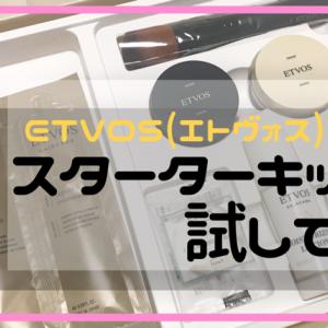 ミネラルファンデーションってどうなの??ETVOS(エトヴォス)のスターターキットが届いたのでリアルガチな辛口レビューします!