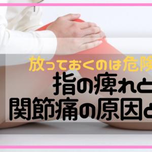 【実体験】ギラン・バレー症候群?リウマチ?感染症?突然襲ってきた関節・筋肉の痛みや痺れの原因とは?