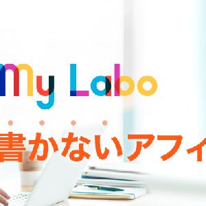 書かないアフィリエイトMy Labo(マイラボ)で作ったまとめサイトでもGoogleAdSenseに合格できた!