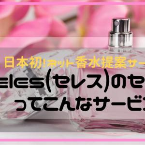 【Celes】日本初★ネット香水提案サービス!セレスのセレクトが気になる…!!