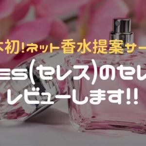 セレス(Celes)のセレクト香水について!利用者がレビュー!