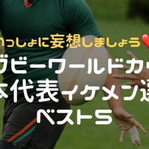 ラグビーワールドカップ日本代表イケメン選手ランキング!女性必見【ベスト5】※妄想あり