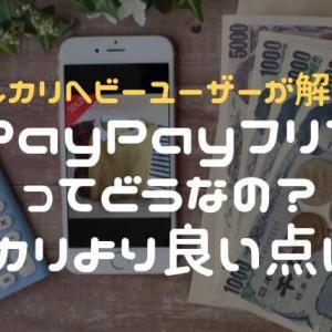 PayPayフリマってどうなの?メルカリユーザーがメリット・デメリットを詳しく比較