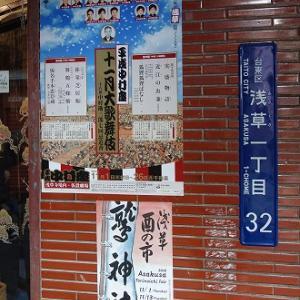 平成中村座11月大歌舞伎「十八世中村勘三郎七回忌追善」公演に行ってきました