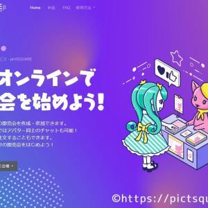 オンライン即売会サービスpictSQUAREにサークル参加する方法vol.1/pictSPACEの解説
