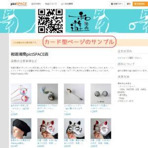 オンライン即売会サービスpictSQUAREにサークル参加する方法#1/pictSPACEアカウント作成