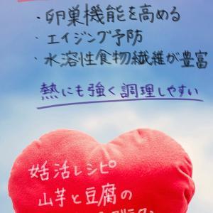 妊活レシピ『山芋と豆腐の和風グラタン』