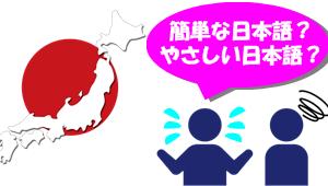 簡単な日本語、やさしい日本語、外国人が理解できる日本語って?(1)