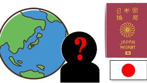 国籍に関する質問を日本人が外国人に最初にしてしまう理由って?