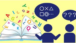 英語などの外国語の知識があってもコミュニケーションがとれない原因って?(1)